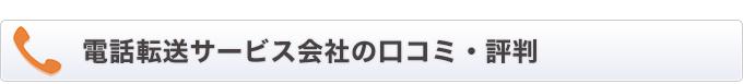 電話転送サービス会社の口コミ・評判