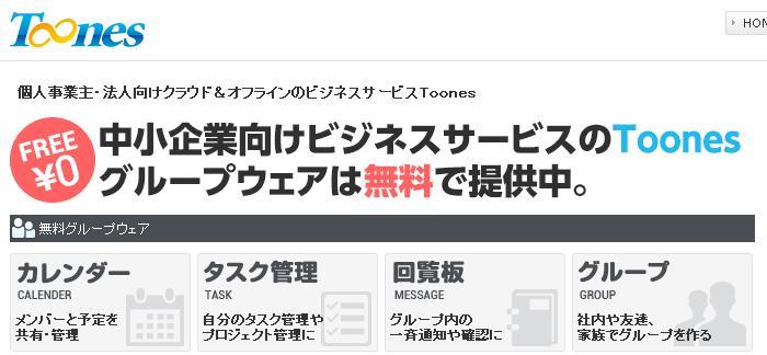 Toones(ツーネス) 口コミ・評判